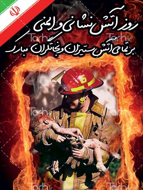 عکس تبریک روز آتش نشانی